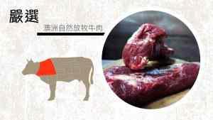 實味香-牛部位