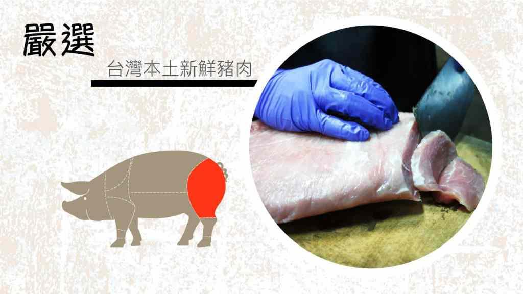 實味香-豬部位