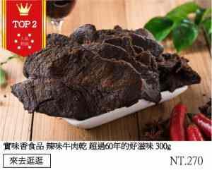 實味香-辣味牛肉乾