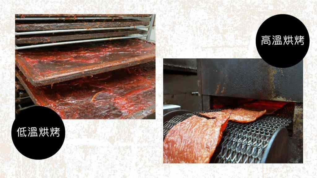 實味香-高低溫烘烤肉乾
