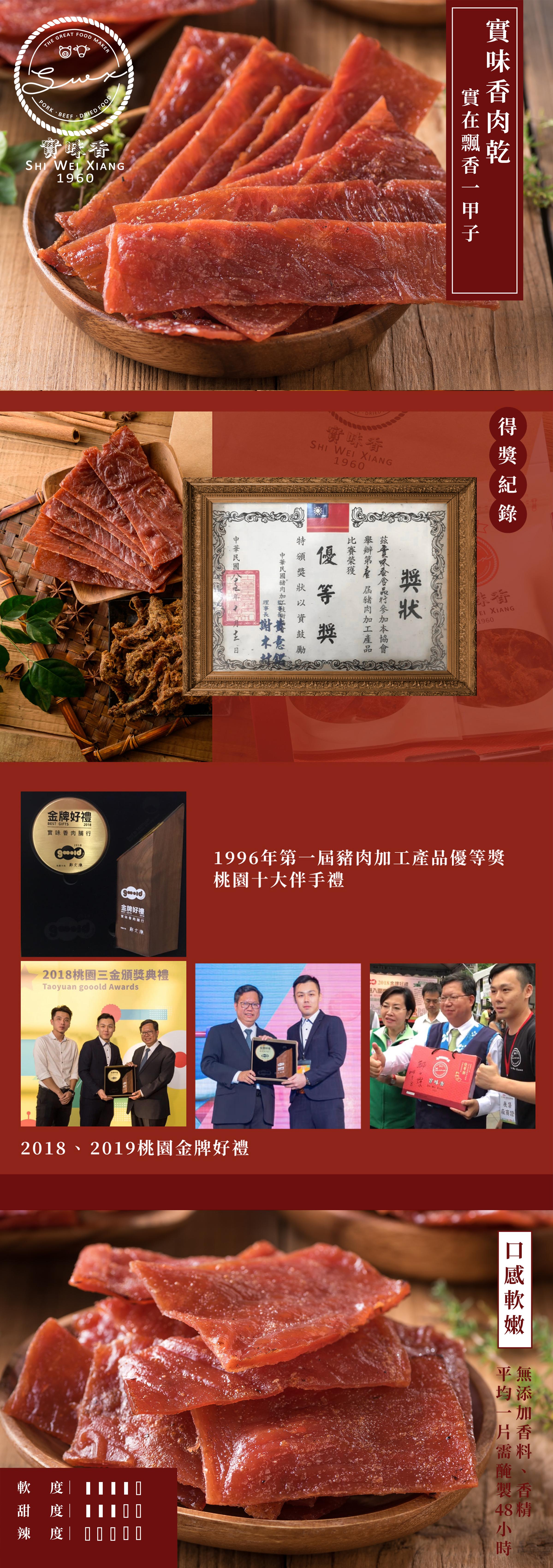 肉乾介紹頁面