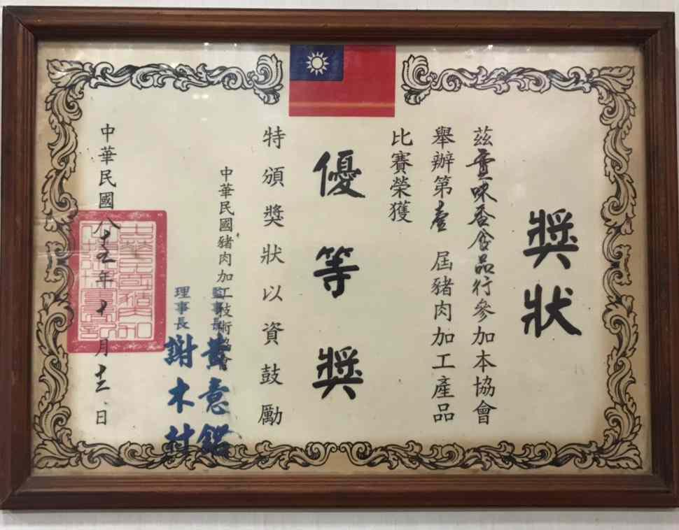實味香 1996年食品加工獎