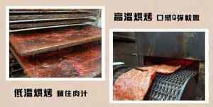 實味香高低溫烘烤技術