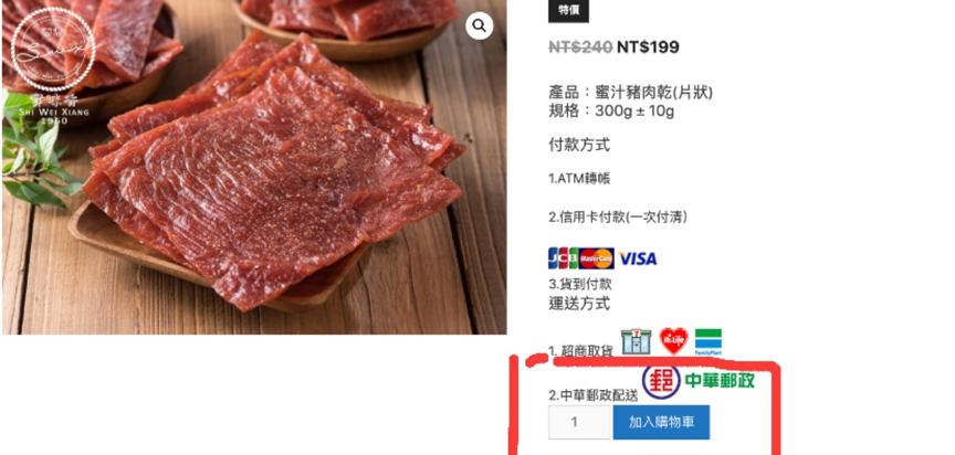 網站購物流程 2