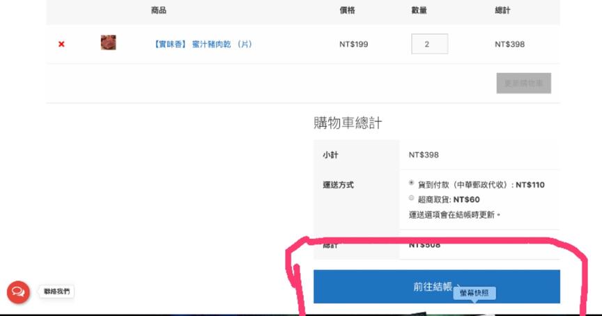 網站購物流程 4