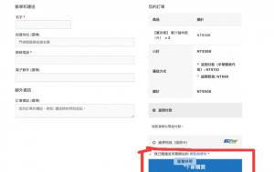 網站購物流程 5