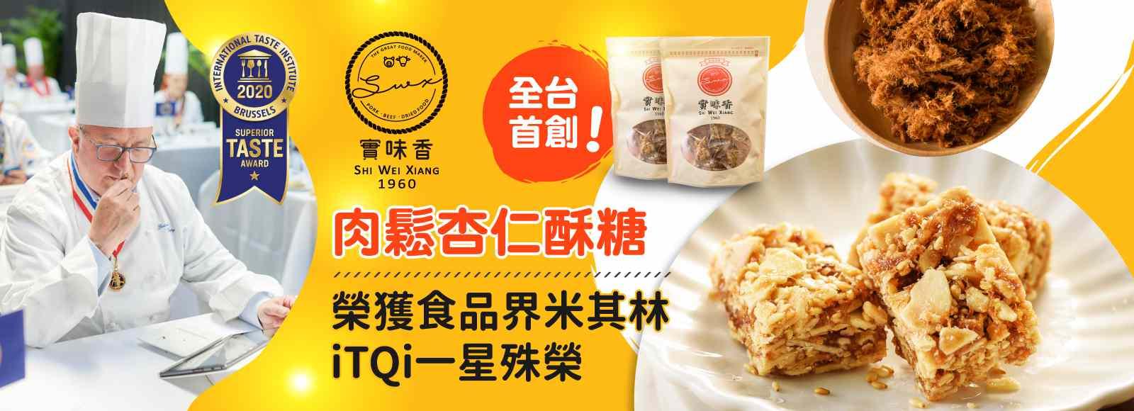 肉鬆杏仁酥糖(橫)