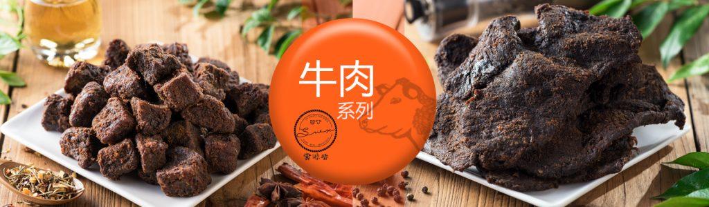 實味香 牛肉系列