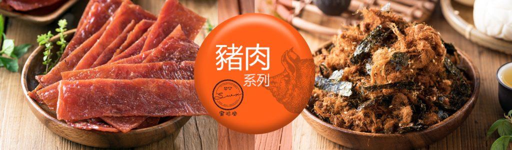 實味香 豬肉系列